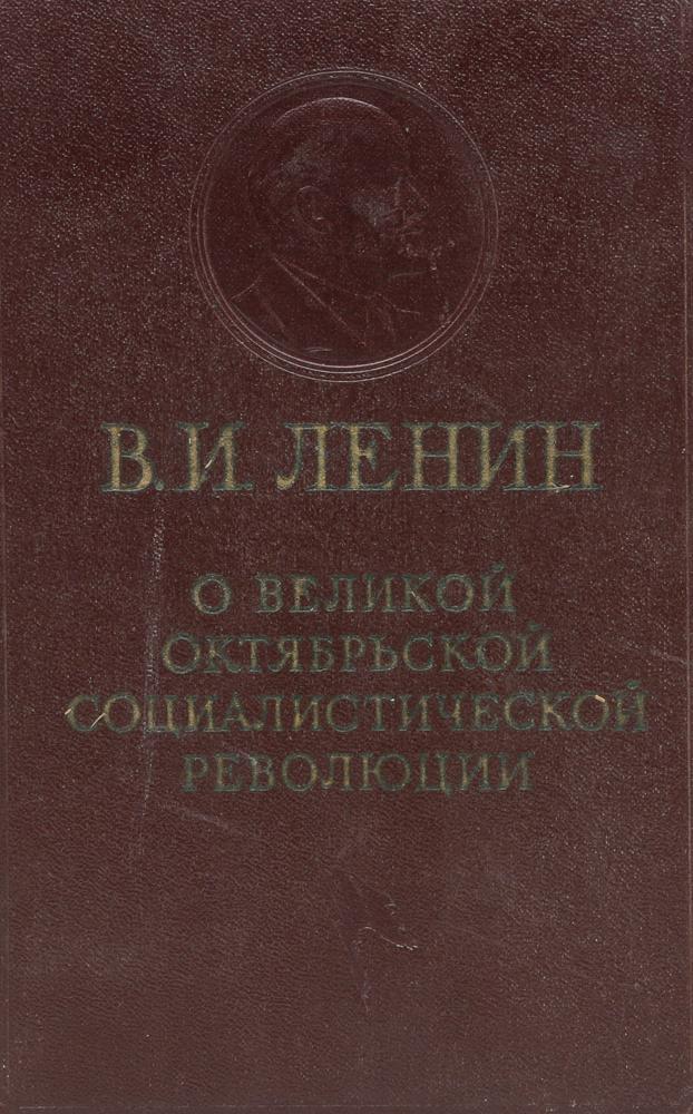 О Великой Октябрьской Социалистической революции