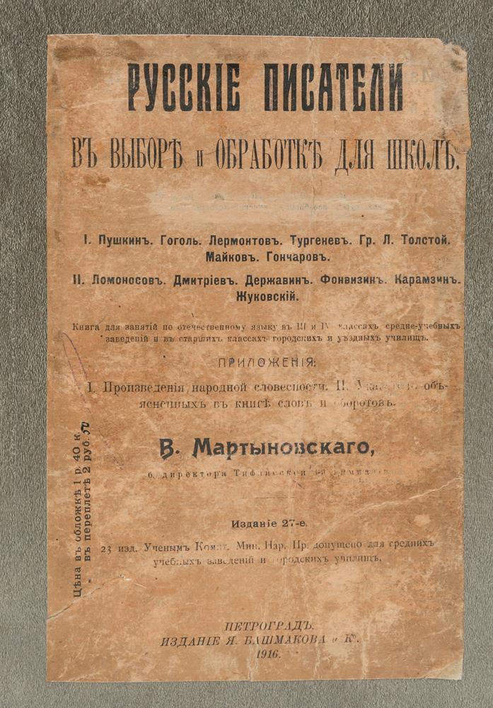 Русские писатели в выборе и обработке для школ. Том II