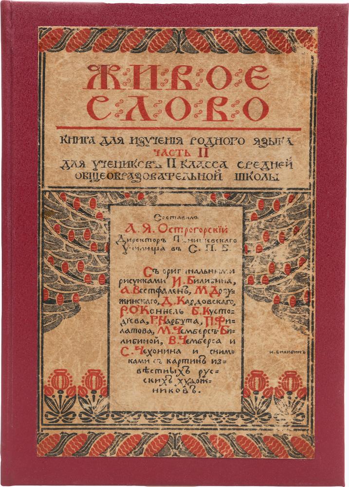 Живое слово. Книга для изучения родного языка. Часть II