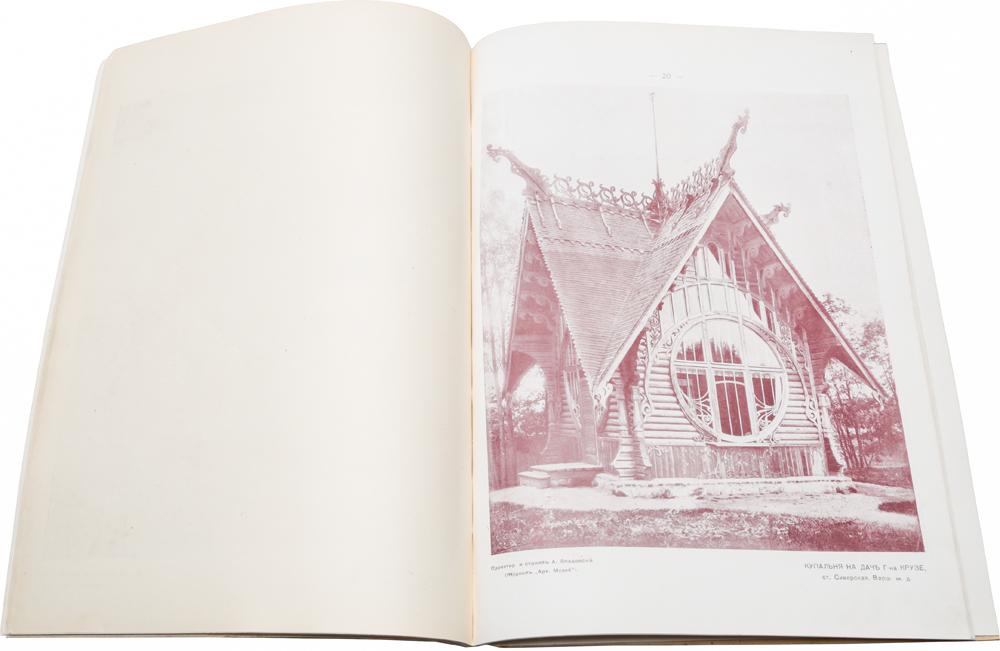 Мотивы деревянной архитектуры