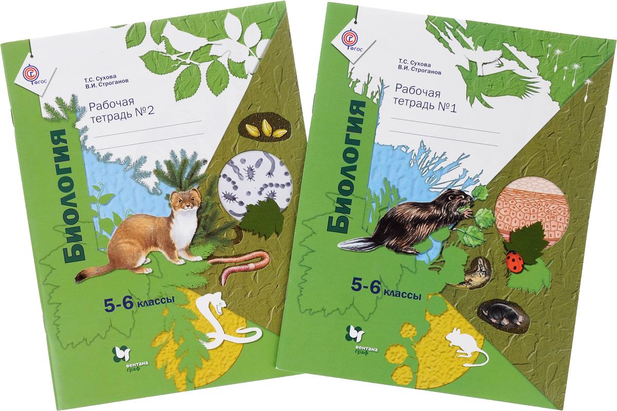 Биология. 5-6 классы (комплект из 2 книг)