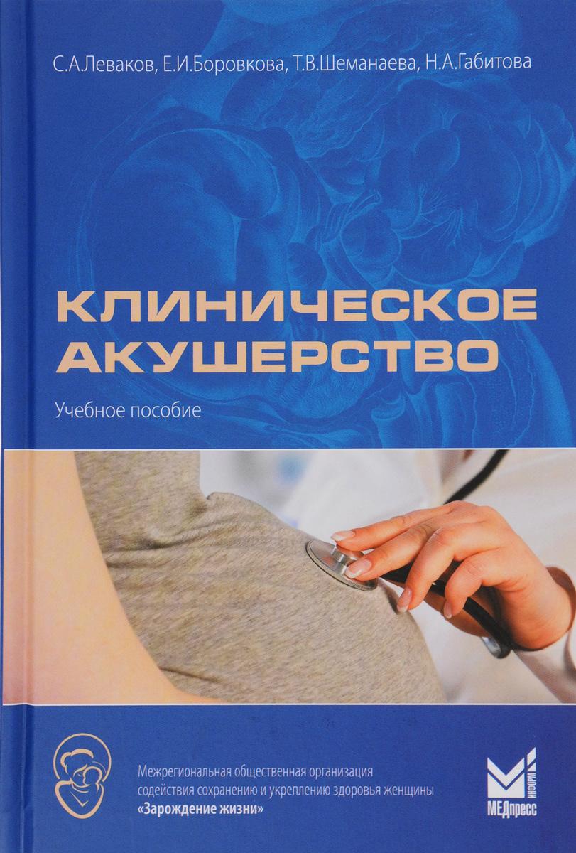 Клиническое акушерство. Учебное пособие
