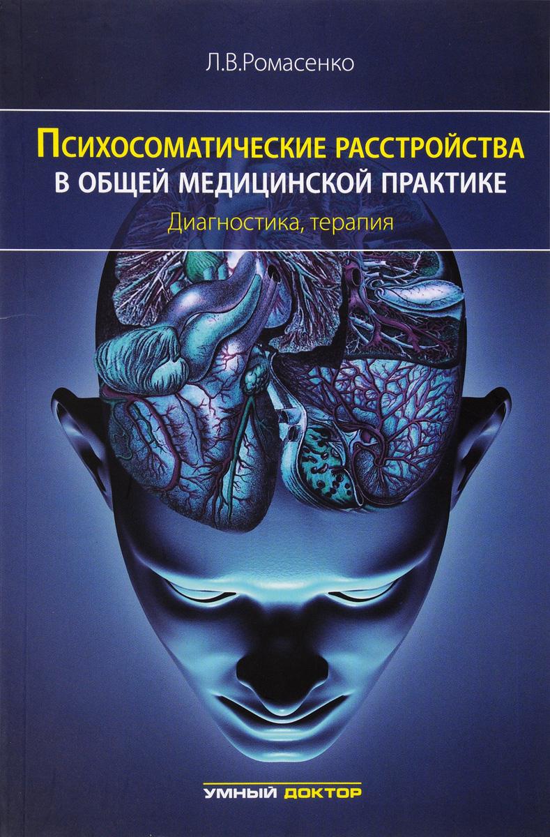 Психосоматические расстройства в общей медицинской практике. Диагностика, терапия ( 978-5-9906806-6-1 )