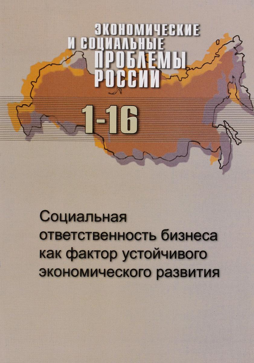 Экономические и социальные проблемы России