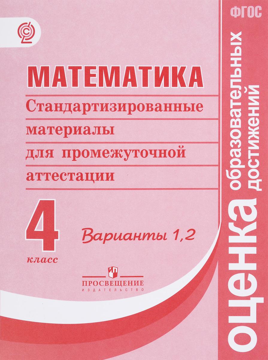 Математика. Стандартизированные материалы для итоговой аттестации. 4 класс. Варианты 1, 2