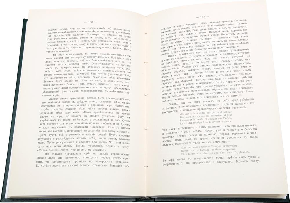 Основы средневековой религиозности в XII - XIII веках, преимущественно в Италии