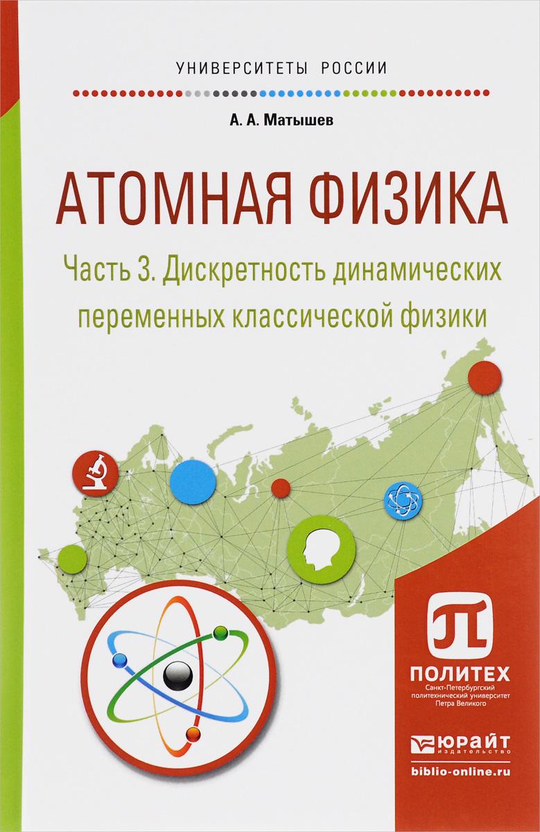 Атомная физика. Учебное пособие. В 3 частях. Часть 3. Дискретность динамических переменных классической физики