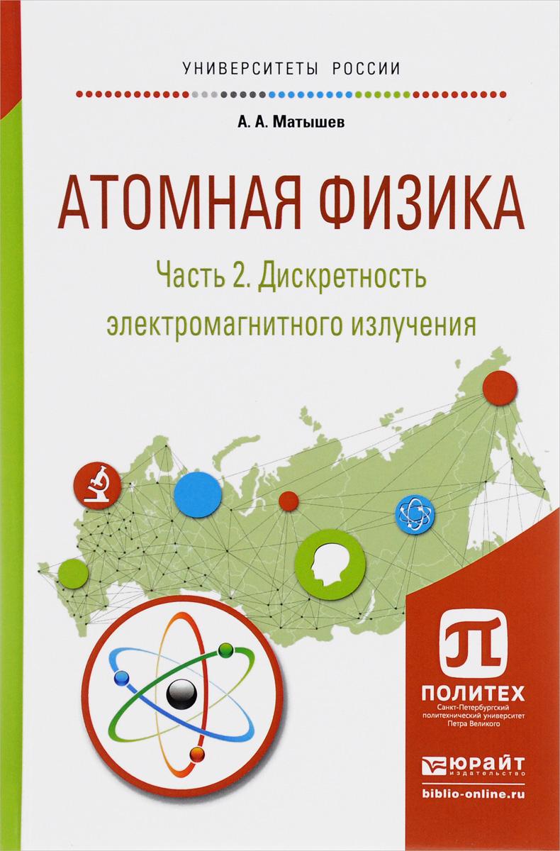 Атомная физика. Учебное пособие. В 3 частях. Часть 2. Дискретность электромагнитного излучения