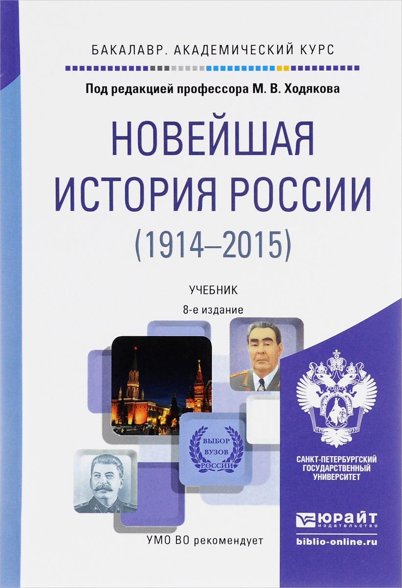 Новейшая история России. 1914-2015. Учебник