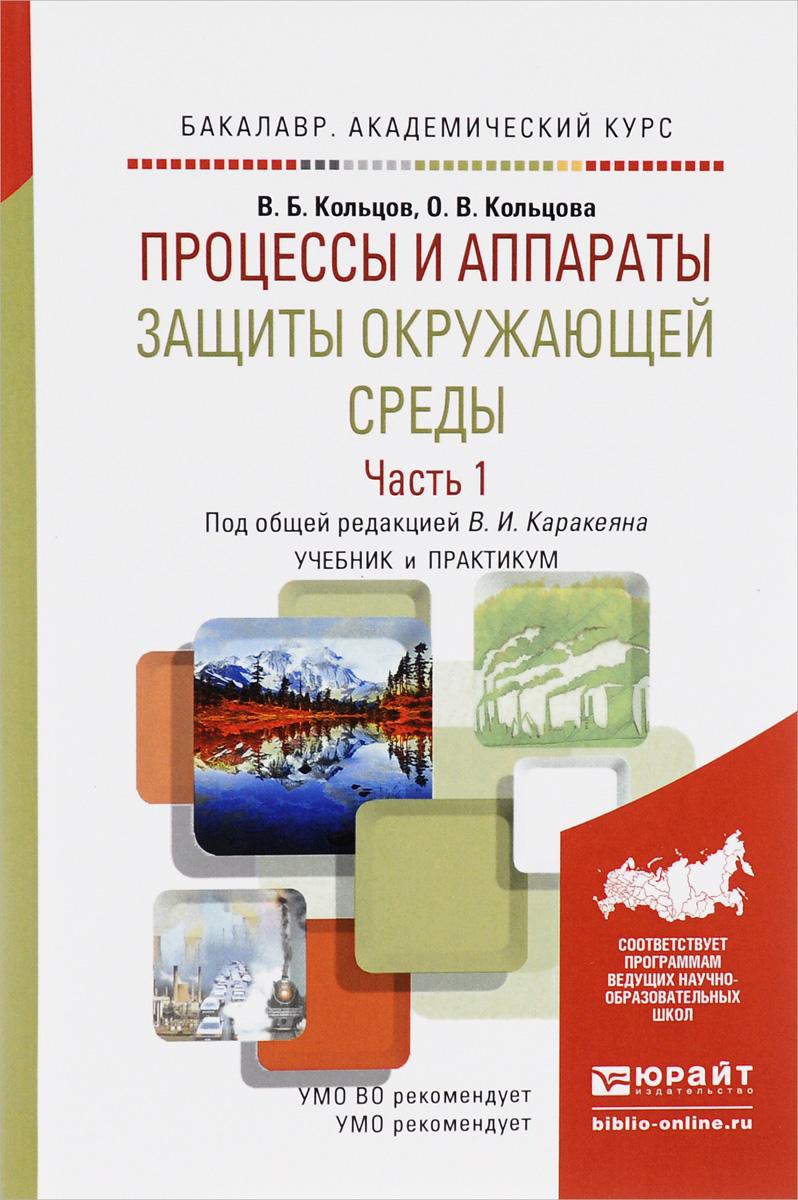 Процессы и аппараты защиты окружающей среды. Учебник и практикум. В 2 частях. Часть 1