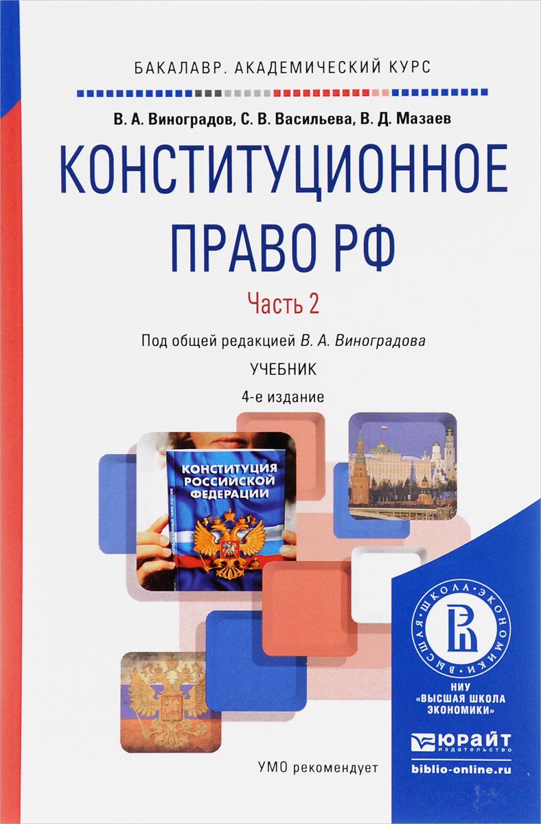 Конституционное право Российской Федерации. Учебник. В 2 частях. Часть 2