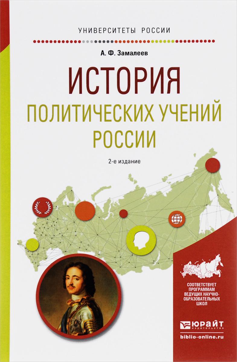 История политических учений России. Учебное пособие