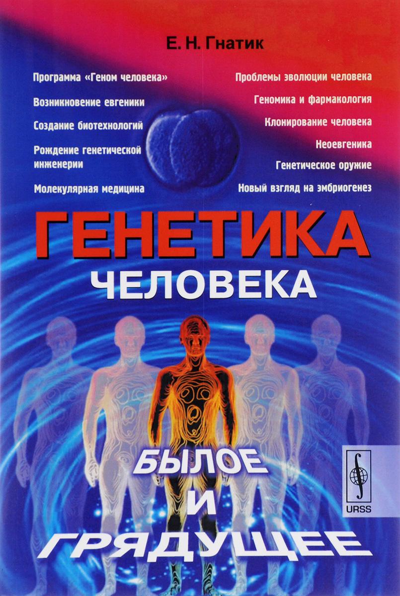 Генетика человека. Былое и грядущее