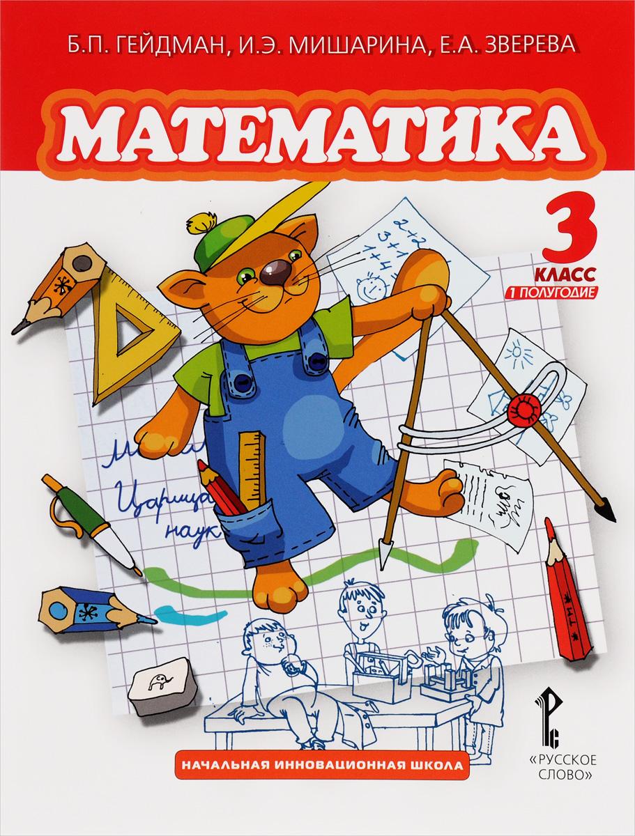 Математика. 3 класс. 1 полугодие