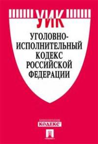 Уголовно-исполнительный кодекс Российской Федерации ( 978-5-392-21971-1 )