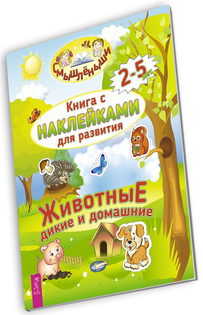 Дикие и домашние животные. Книга с наклейками для развития