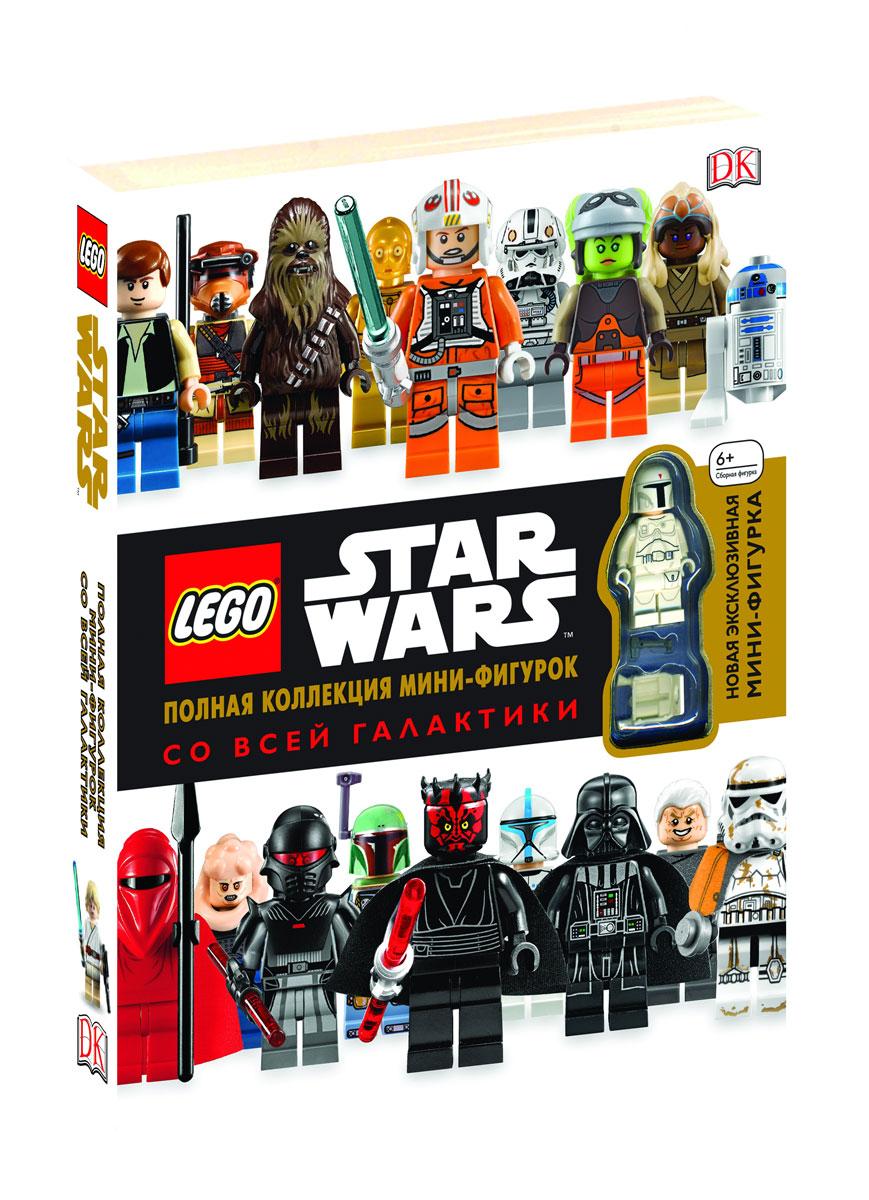 LEGO Star Wars. Полная коллекция мини-фигурок со всей галактики (+ 1 фигурка)