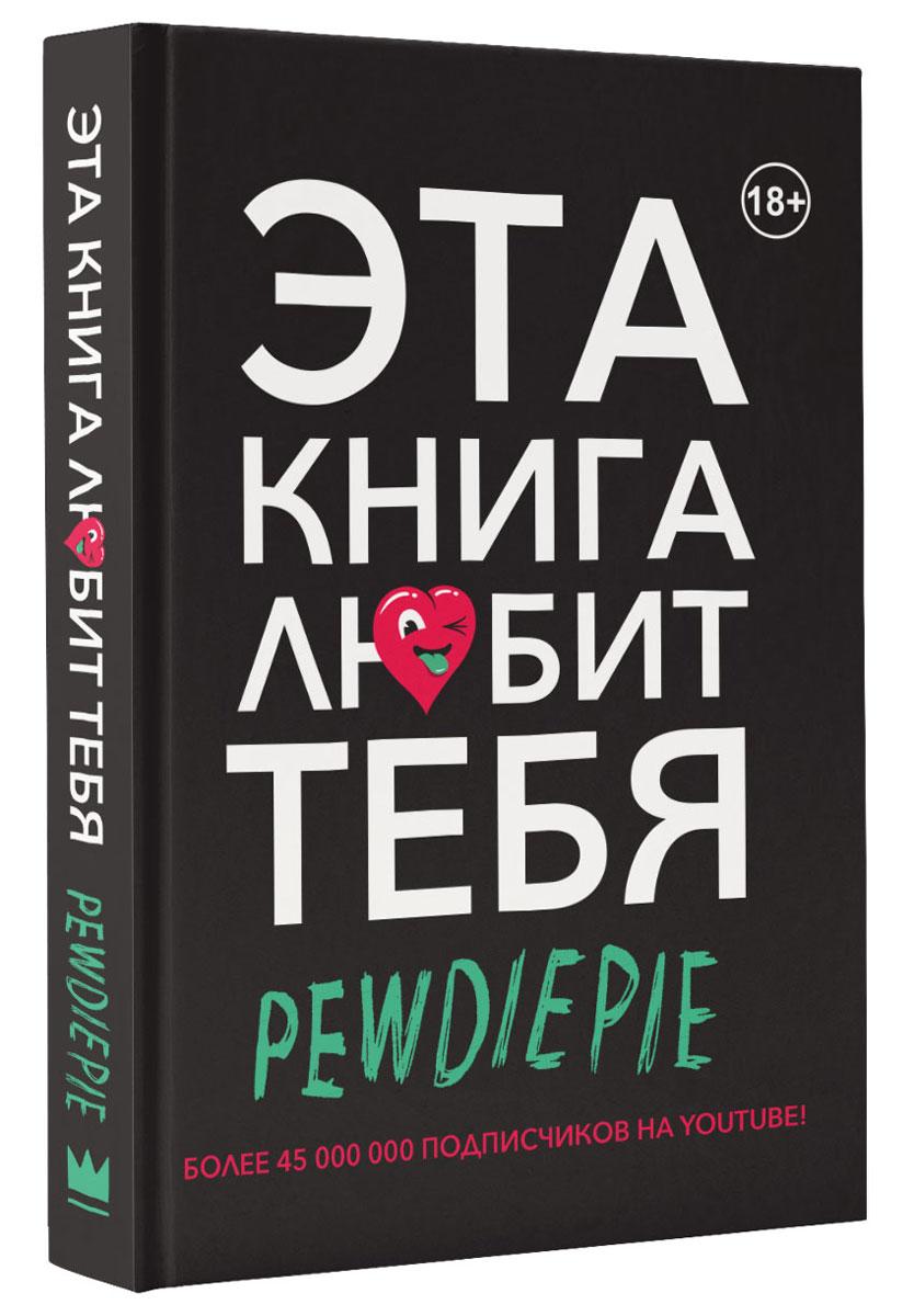 Pewdiepie. Эта книга любит тебя