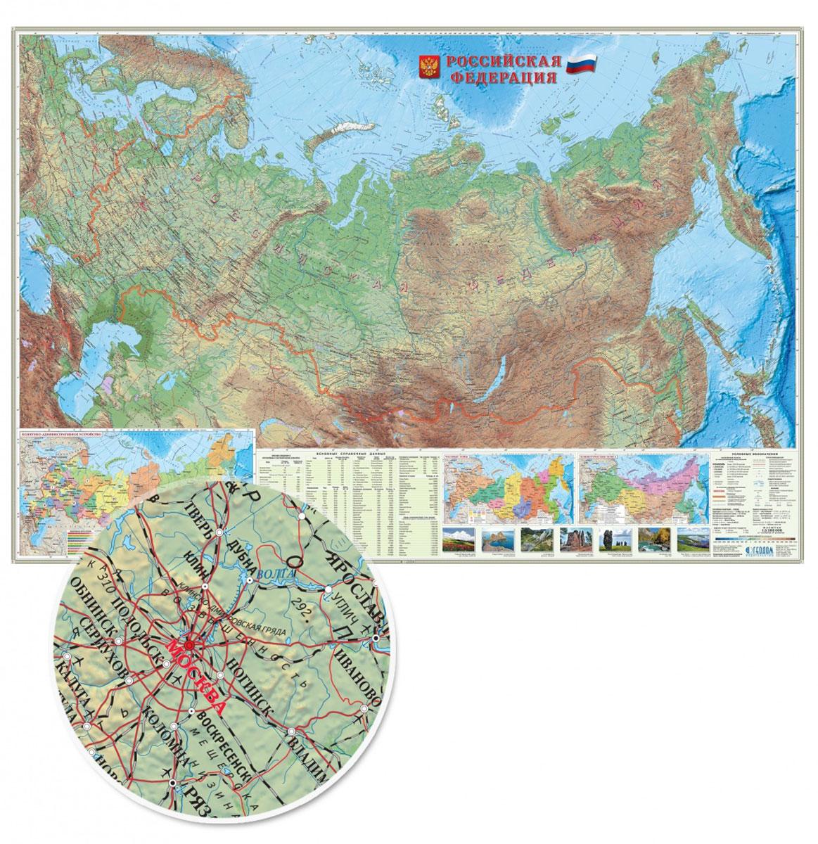 Физическая карта России, ламинированная. Размер 107 х 157 см