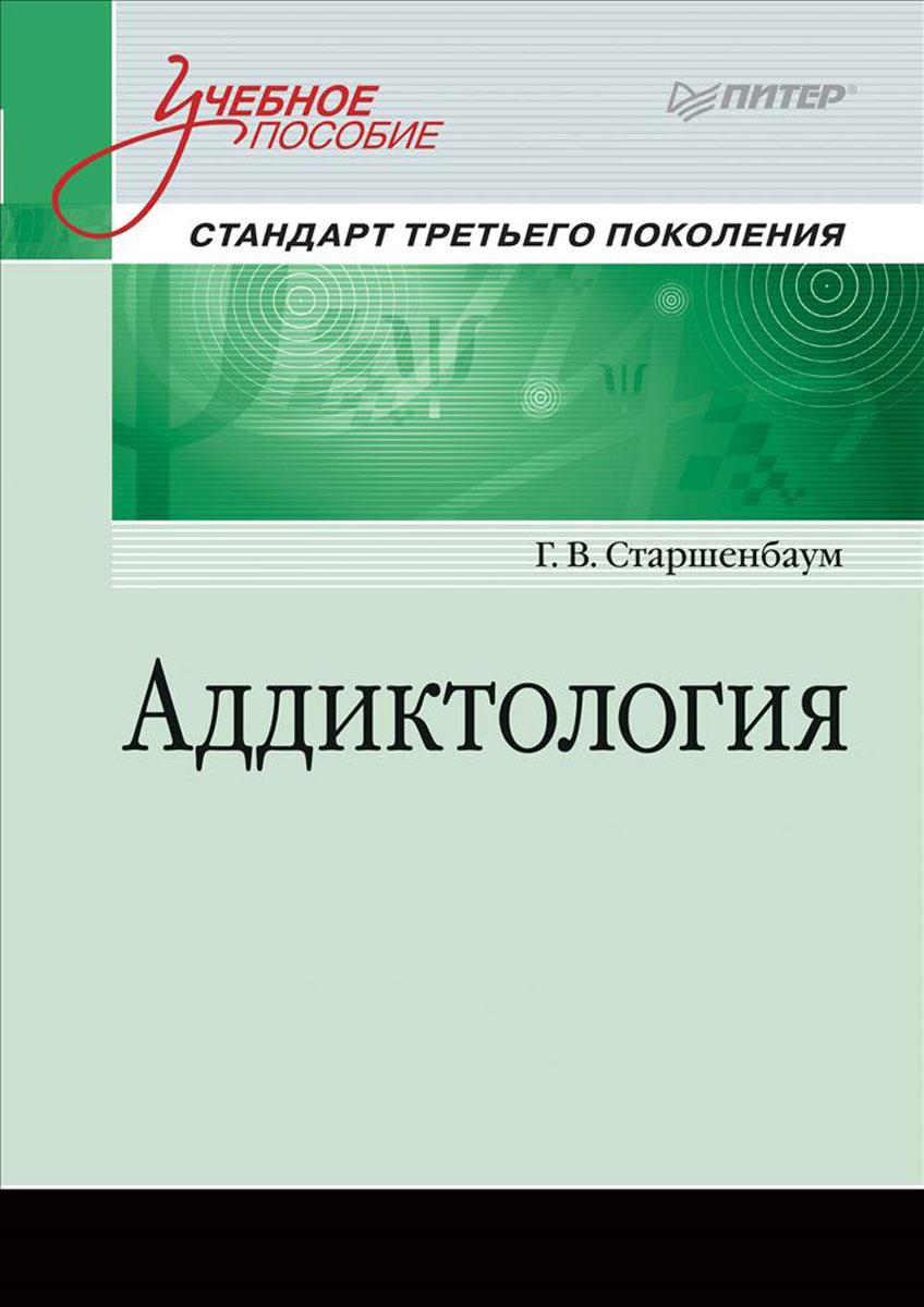 Аддиктология. Учебное пособие