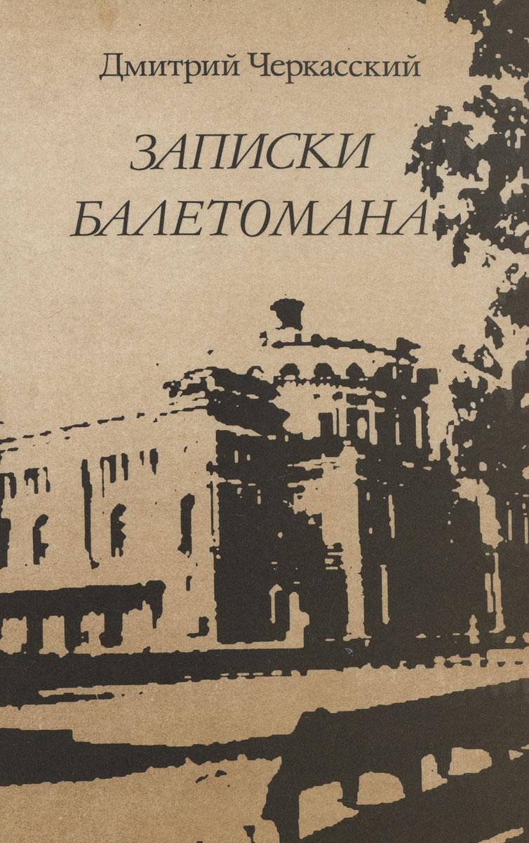 Записки балетомана. Пятьдесят лет в партере Кировского театра