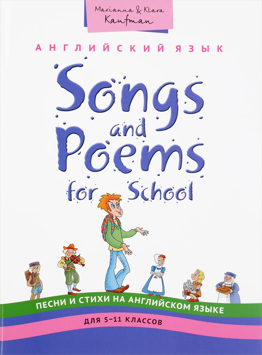 Songs and Poems for Junior School / Английский язык. 5-11 классы. Песни и стихи. Учебное пособие12296407Песни и стихи написаны авторами специально для школьников, начинающих изучать английский язык, чтобы помочь им освоить лексические и грамматические темы учебной программы. Все песни снабжены упражнениями, позволяющими проверить их понимание и закрепить новый материал. Аудиозаписи включают записи упражнений, песен и караоке к ним и могут использоваться не только для изучения английского языка в увлекательной форме, но и для организации внеурочной деятельности, концертов и конкурсов исполнителей песен на английском языке. Аудиозаписи доступны для скачивания по QR-коду на обложке.