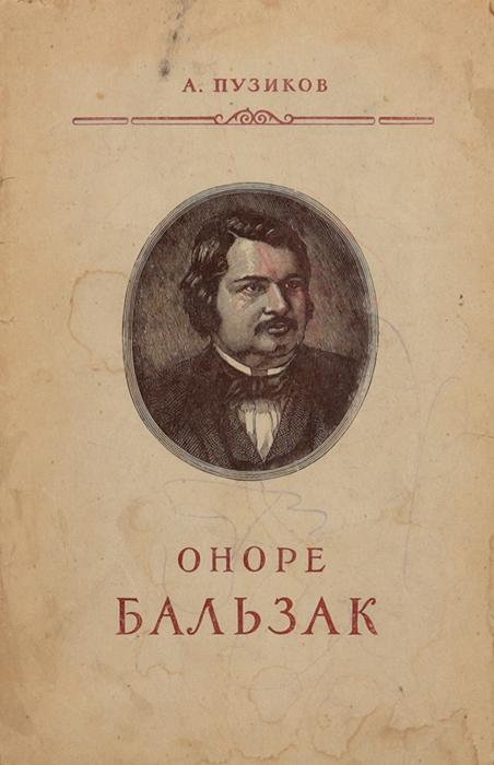 Оноре Бальзак. Критико-биографический очерк