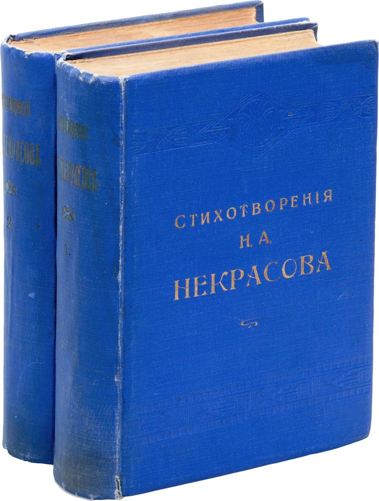 Полное собрание стихотворений Н. А. Некрасова в 2 томах (комплект из 2 книг)