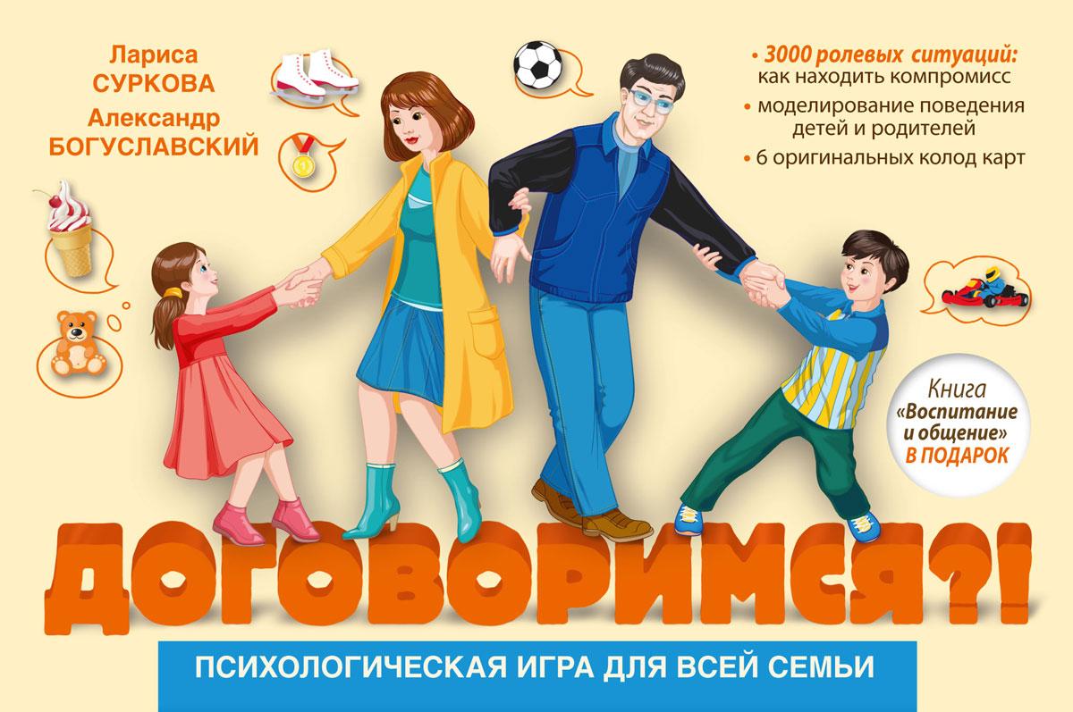 Психологическая игра для всей семьи