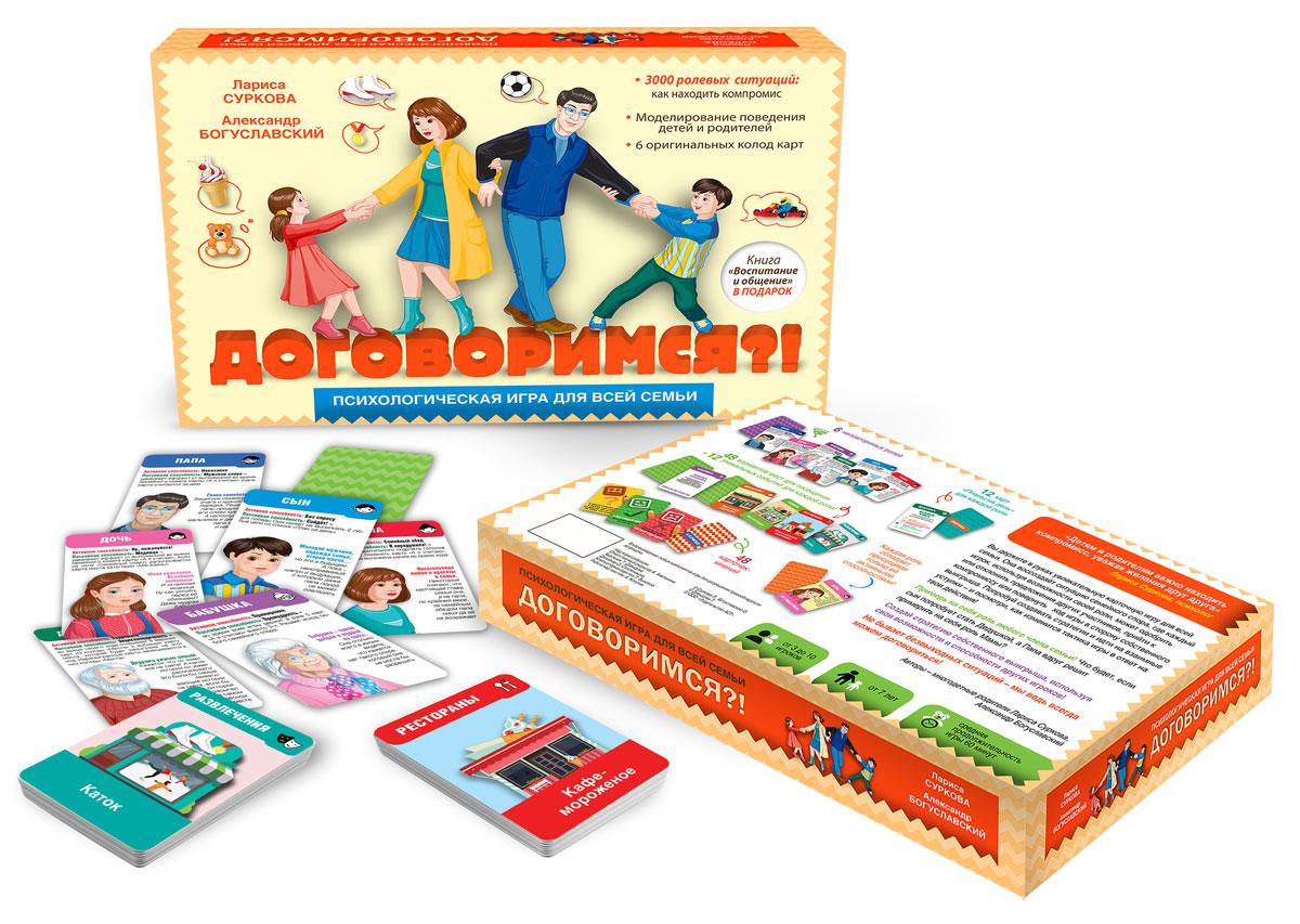 """Психологическая игра для всей семьи """"Договоримся?!"""""""