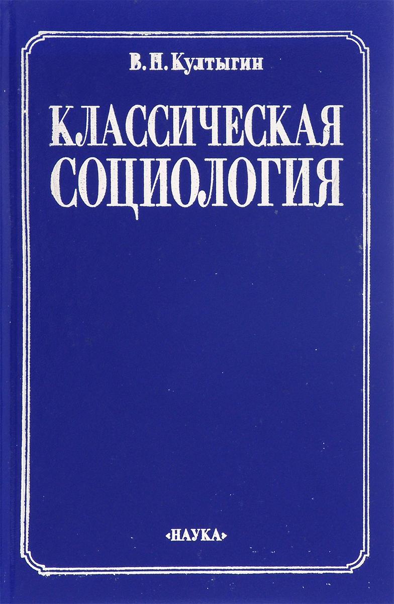 Классическая социология