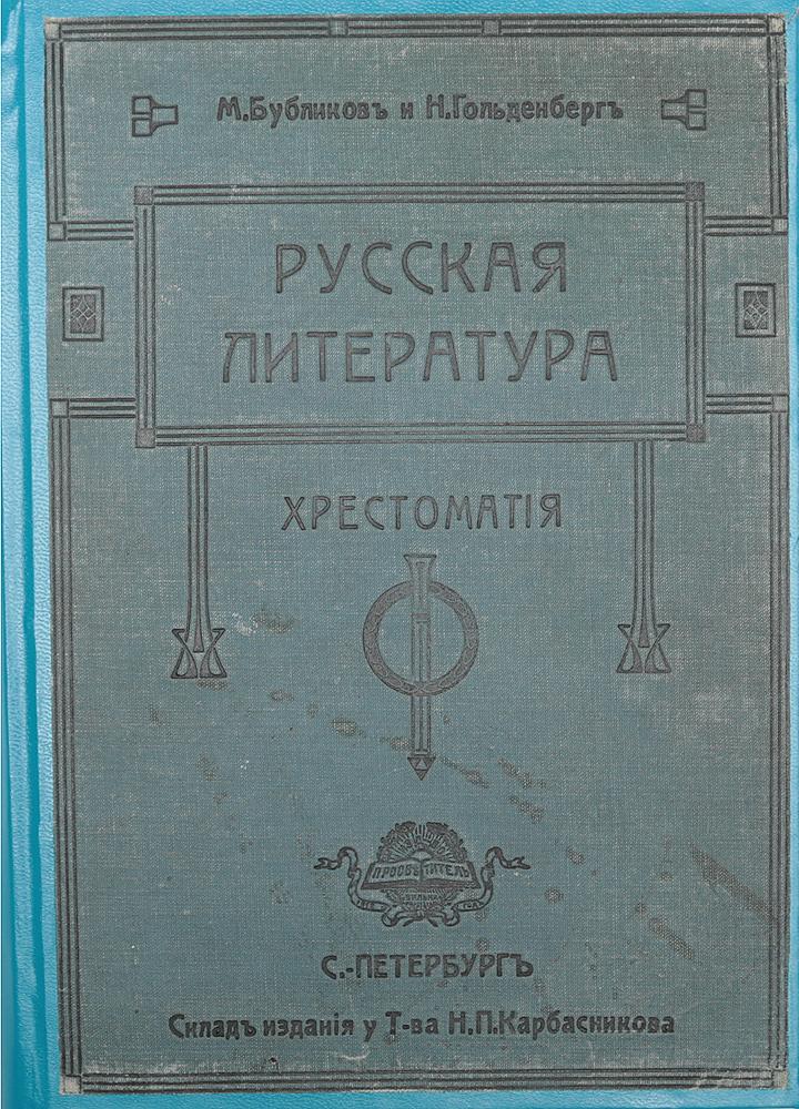 Русская литература. Хрестоматия