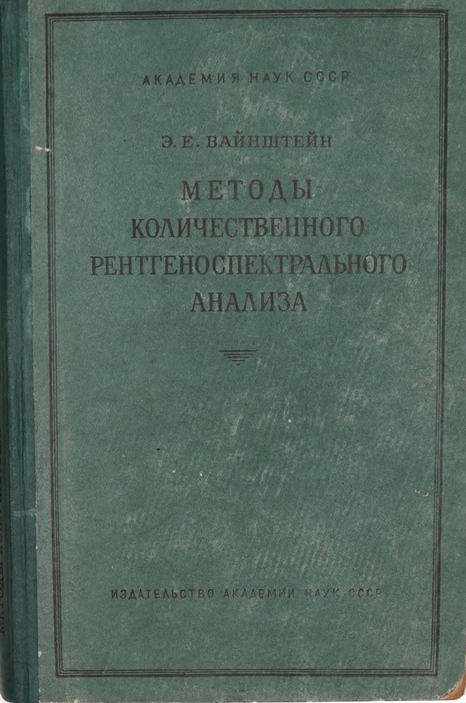 Методы количественного рентгеноспектрального анализа
