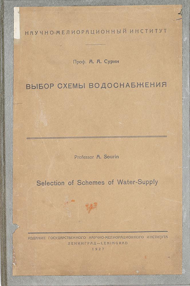Выбор схемы водоснабженияART-1150206Ленинград, 1927 год. Издание Государственного научно-мелиорационного института. Новодельный переплет с наклеенной оригинальной обложкой. Сохранность хорошая. Настоящий труд рассматривает последовательно возможные схемы водоснабжения по однообразному методу, принимая во внимание особенности их работы в течение полных суток (а не только периода наибольшего потребления воды в городе) и дает окончательные формулы для подсчета стоимости отдельных элементов водопровода, по которым нетрудно сделать сравнительно быстрый подсчет стоимости водопровода по каждой схеме по приведенным в таблицах практическим коэффициентам. Разработанные в настоящем труде методы расчета наиболее подходящи для проектирования водоснабжении, укладывающихся в рамки одной схемы, т. е. водоснабжении средних и малых по населенности пунктов; независимо от сего они могут быть полезны и при разрешении общего вопроса о проектировании напорной оросительной сети.