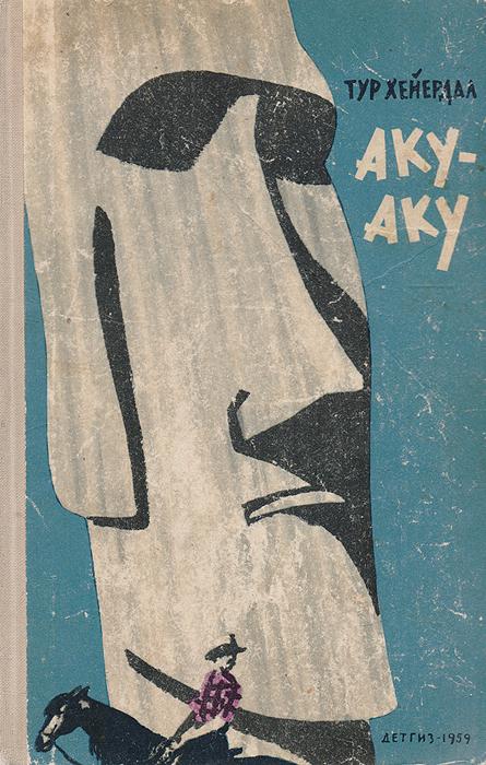 Аку- Аку12296407В этой книге всемирно известный путешественник Тур Хейердал рассказывает увлекательную историю о том, как он со своей командой посетил самый загадочный уголок на планете - остров Пасхи. Там исследователю одна за одной открылись тайны истории, бережно хранимые местными жителями. Издание иллюстрировано фотографиями из экспедиции.