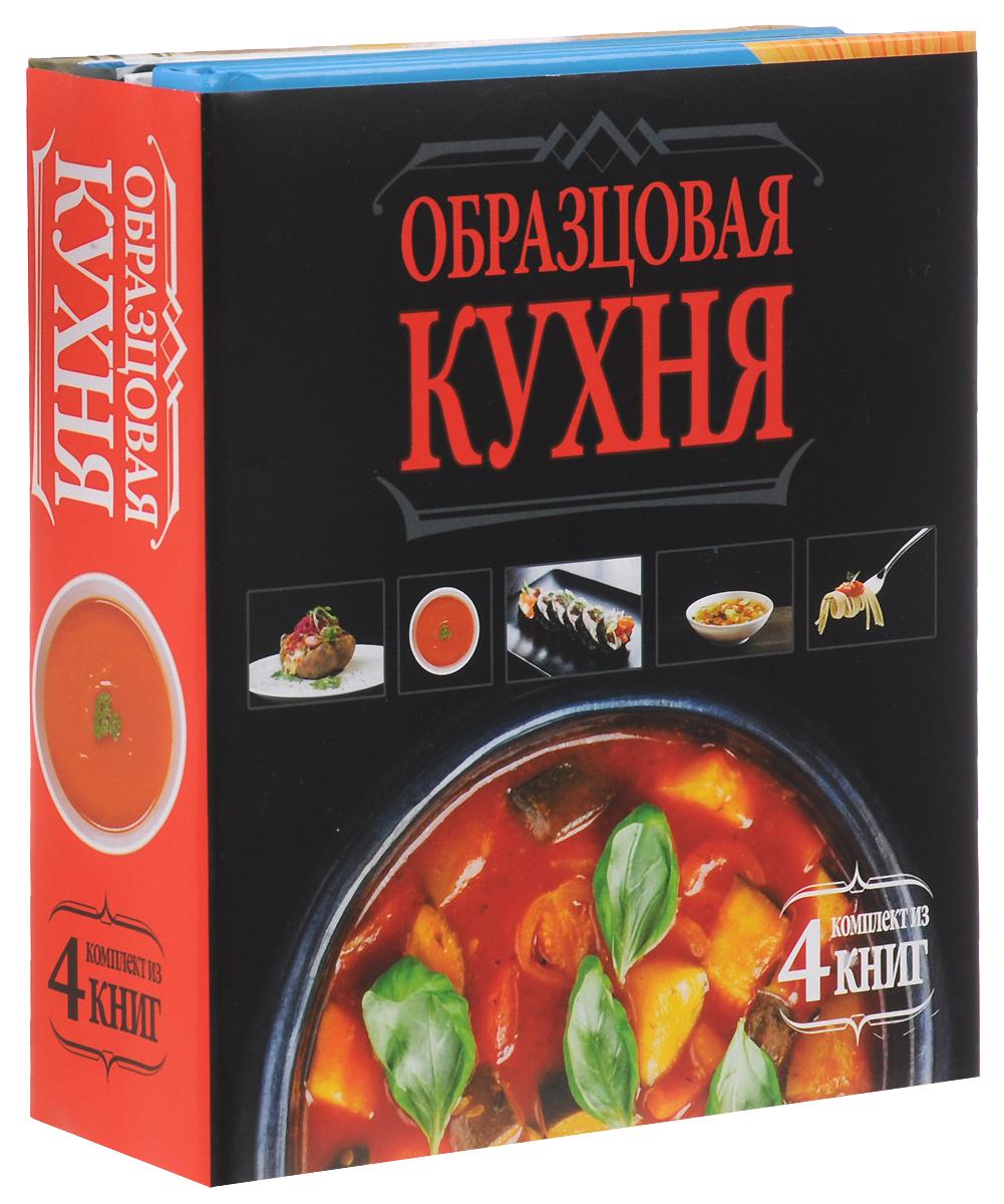 Образцовая кухня (комплект из 4х книг) ( 978-5-17-097792-5 )
