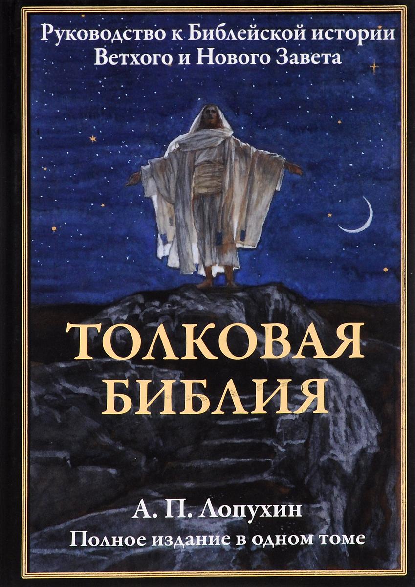 А. П. Лопухин Толковая Библия. Руководство к библейской истории Ветхого и Нового Завета