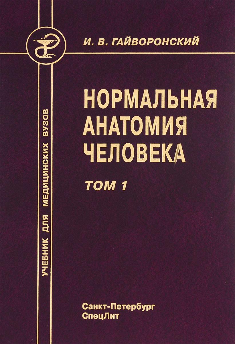 Нормальная анатомия человека. Учебник. В 2 томах. Том 1