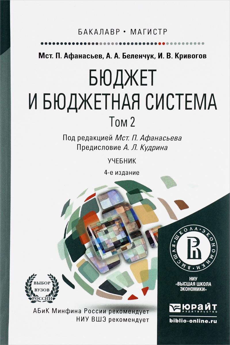Бюджет и бюджетная система. Учебник. В 2 томах. Том 2