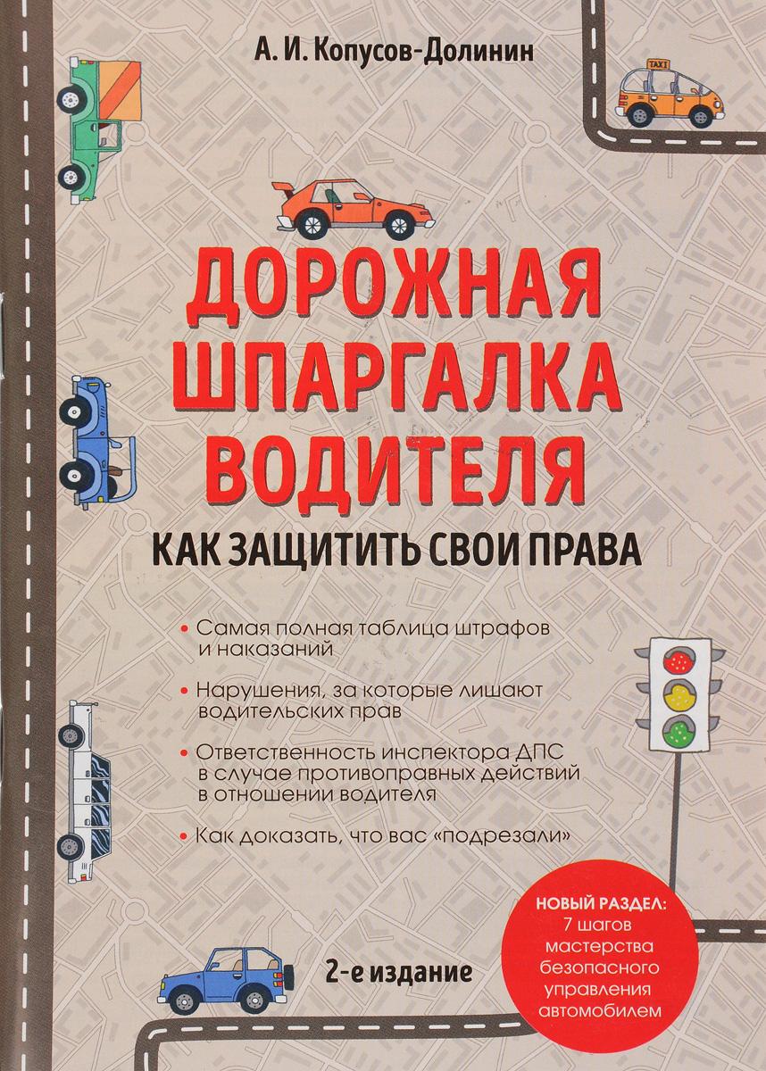 Дорожная шпаргалка водителя. Как защитить свои права