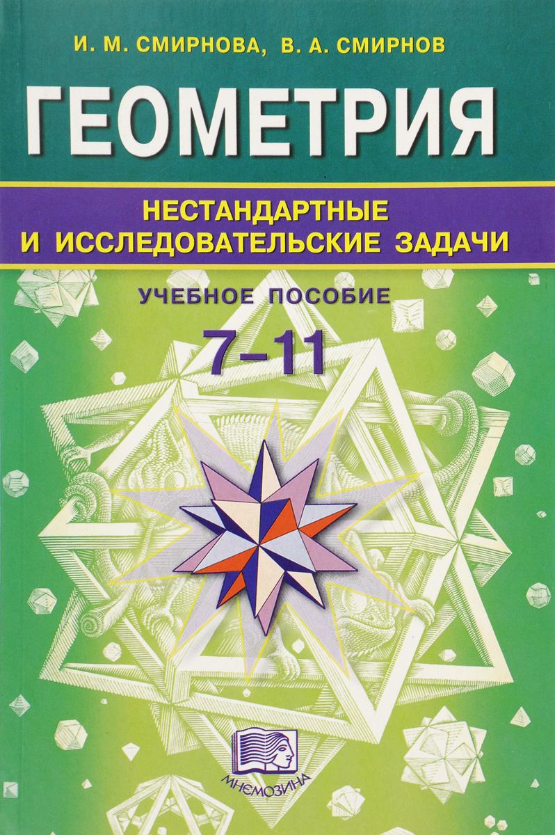Геометрия. 7-11 классы. Нестандартные и исследовательские задачи. Учебное пособие