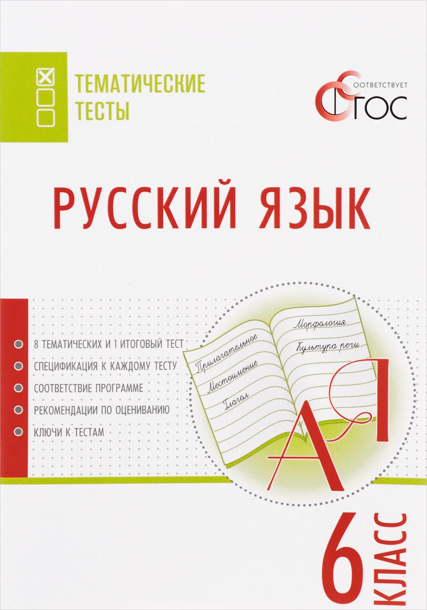Русский язык. Тематические тесты. 6 класс