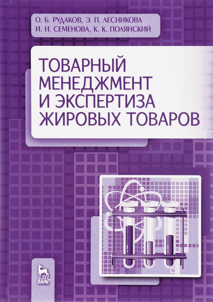 Товарный менеджмент и экспертиза жировых товаров. Учебное пособие