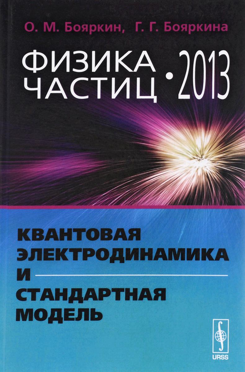 Физика частиц - 2013. Квантовая электродинамика и Стандартная модель
