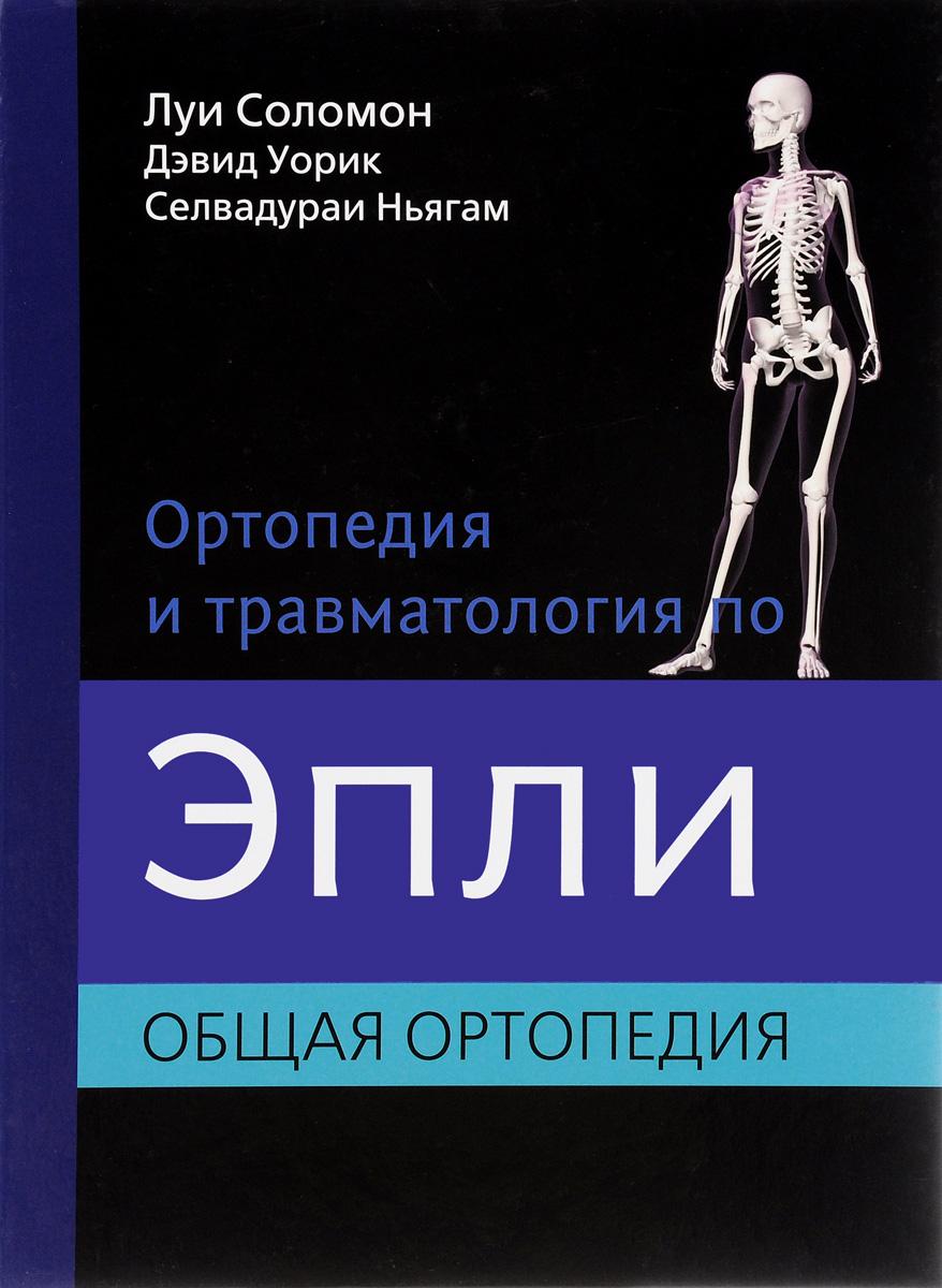 Ортопедия и травматология по Эпли. В 3 частях. Часть.1. Общая ортопедия