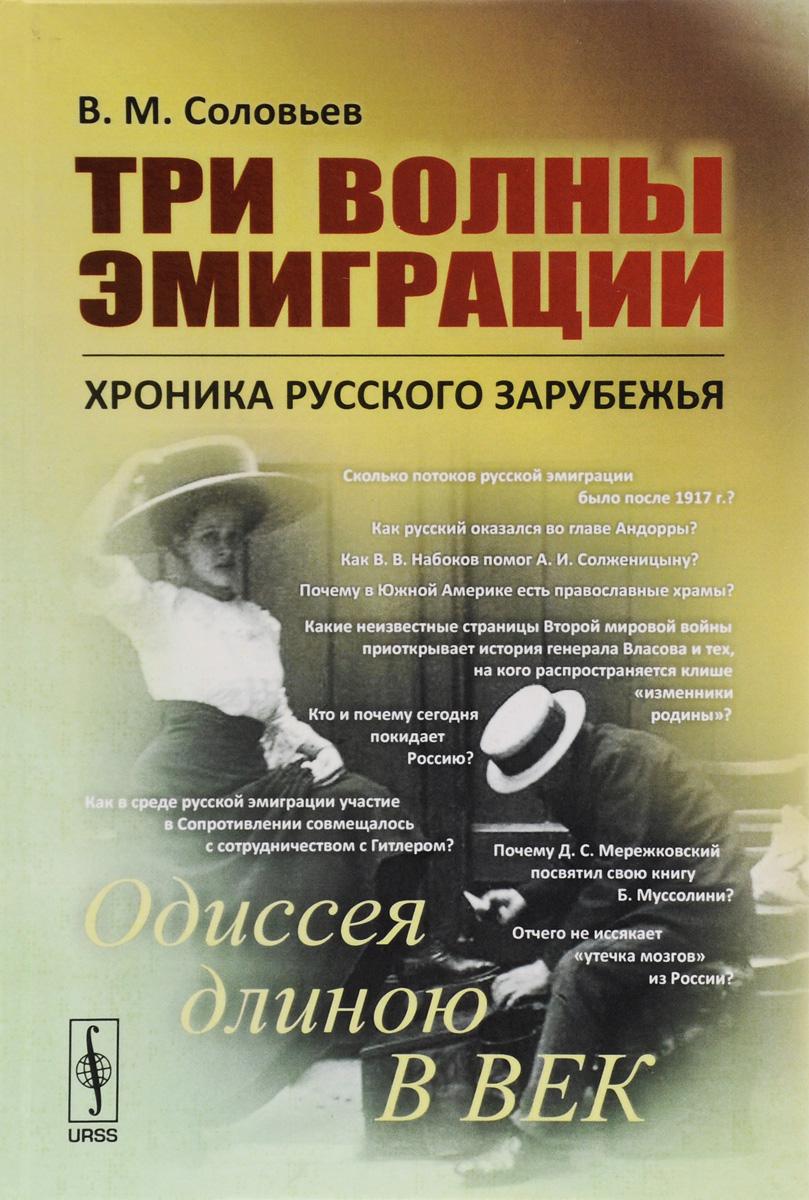 Три волны эмиграции. Хроника Русского зарубежья. Одиссея длиною в век