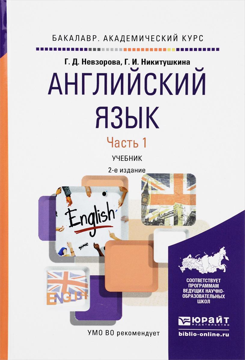 Английский язык. Учебник. В 2 частях. Часть 1