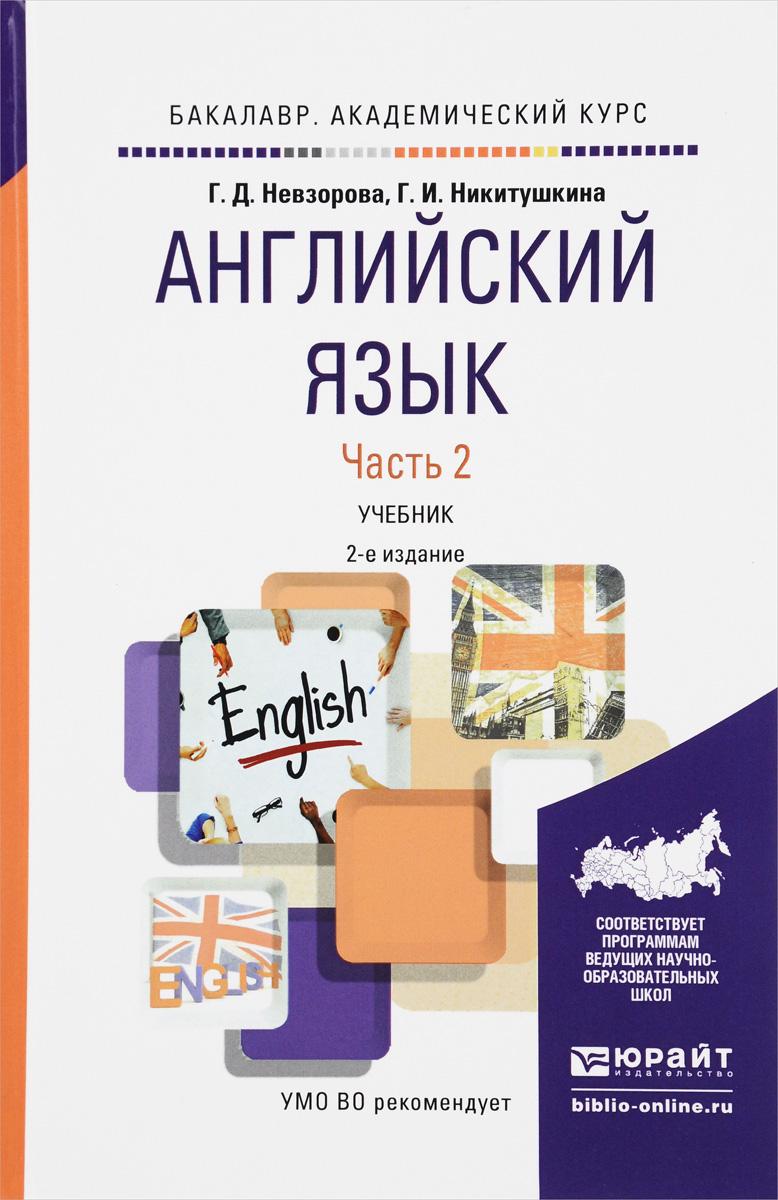 Английский язык. Учебник. В 2 частях. Часть 2