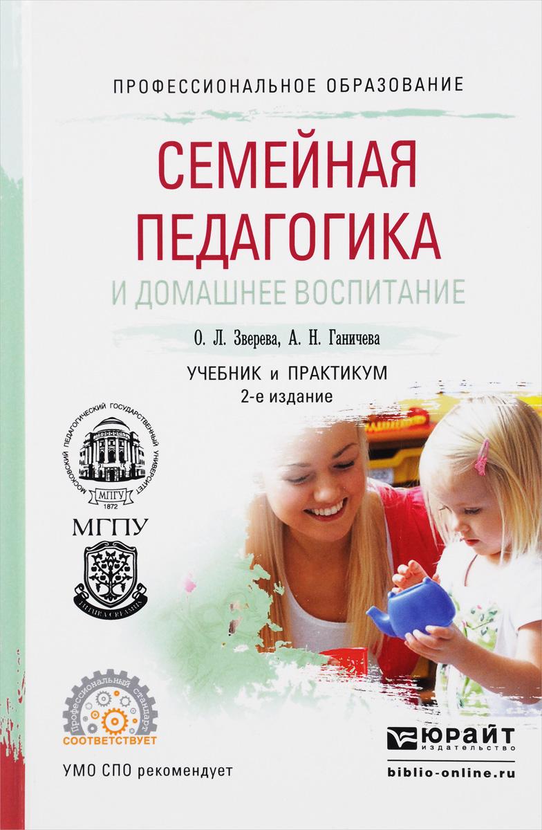 Семейная педагогика и домашнее воспитание. Учебник и практикум для СПО