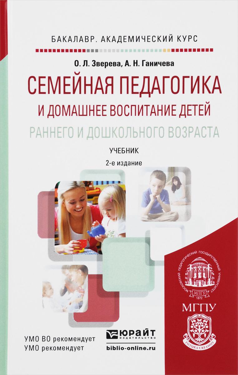 Семейная педагогика и домашнее воспитание детей раннего и дошкольного возраста. Учебник для академического бакалавриата